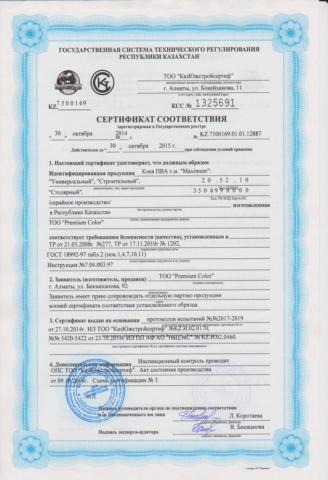 Сертификаты соответствия
